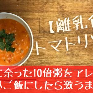 【離乳食】10倍粥の大人アレンジレシピ| 余りがちな離乳食をトマトリゾットにしてみた
