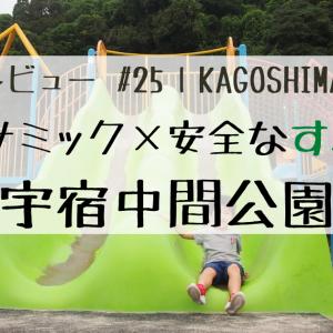 子どもとママ達で賑わう宇宿中間公園|すべり台が魅力的【公園レビュー#25|鹿児島市】
