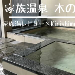 露天風呂×水風呂×マッサージチェア|家族温泉木の花【家族湯レビュー|霧島市】