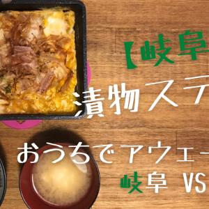 岐阜のご当地グルメ『漬物ステーキ』の作り方解説!【おうちでアウェー飯#21|鹿児島UFC】
