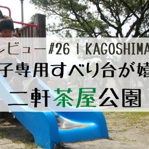 小さい子向け専用すべり台が嬉しい!穴場の二軒茶屋公園【公園レビュー#26|鹿児島市】