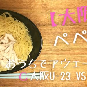 大阪のご当地グルメ『ペペ飯』の作り方解説!【おうちでアウェー飯#22|鹿児島UFC】