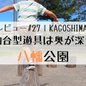 平均台型遊具は奥が深い!明るく開放的な八幡公園【公園レビュー#27|鹿児島市】