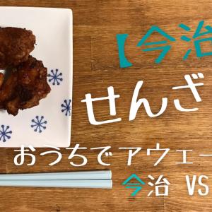 今治の郷土料理『せんざんき』の作り方解説!【おうちでアウェー飯#24|鹿児島UFC】