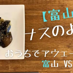富山の郷土料理『ナスのよごし』の作り方解説!【おうちでアウェー飯#25|鹿児島UFC】