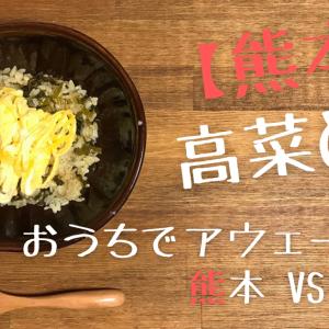 熊本のご当地グルメ『高菜めし』の作り方解説!【おうちでアウェー飯#26|鹿児島UFC】