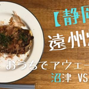 静岡のご当地グルメ『遠州焼き』の作り方解説!【おうちでアウェー飯#27|鹿児島UFC】