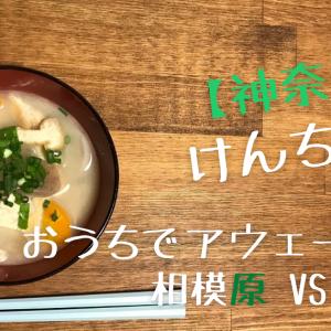 神奈川のご当地グルメ『けんちん汁』の作り方解説!【おうちでアウェー飯#29|鹿児島UFC】