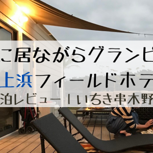 【宿泊レビュー】鹿児島に居ながらグランピング×温泉|吹上浜フィールドホテル【子どもとおでかけ|いちき串木野市】