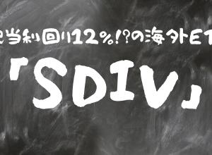 【海外ETF】SDIV:グローバルX スーパーディビィデンド-世界株式 ETF