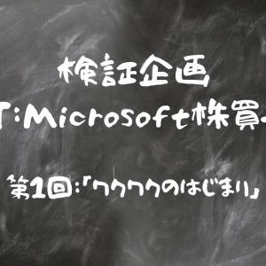 「MSFT:Microsoft株買ってみた」GAFAMで一番の配当株と高配当ETFのパフォーマンスを比べる検証企画始動!