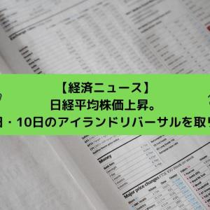 【経済ニュース】日経平均株価上昇。6月8日・9日・10日のアイランドリバーサルを取り戻せるか?