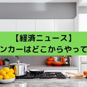 【経済ニュース】キッチンカーはどこからやって来る?