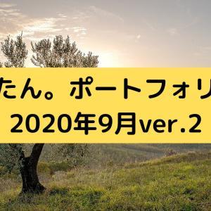 ポートフォリオ(2020年9月ver.2)