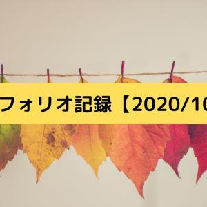 ポートフォリオ記録【2020/10/20】