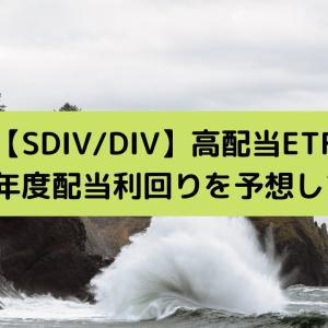 【SDIV/DIV】高配当ETFの2020年度配当利回りを予想してみた