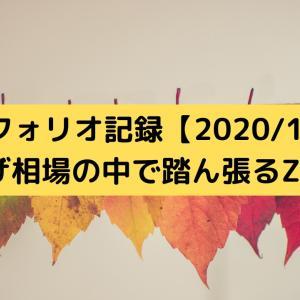 ポートフォリオ記録【2020/10/22】