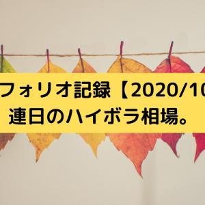 ポートフォリオ記録【2020/10/30】