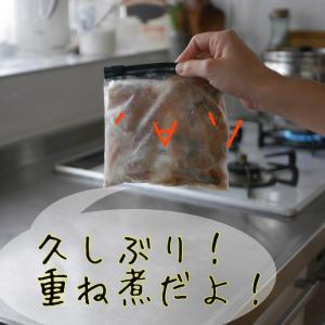 キッチンに立つ時間を短縮!重ね煮使い回し方法♪
