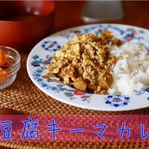 お豆腐キーマカレー♬