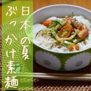 日本の夏、ぶっかけ素麺♬