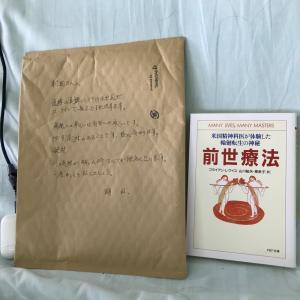 素敵なメッセージと共に、お見舞いに本を送っていただきました♫