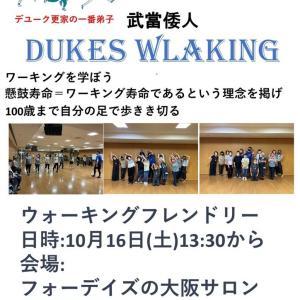 またデューク更家さんの一番弟子さんのウォーキングの体験会をやるそうです。