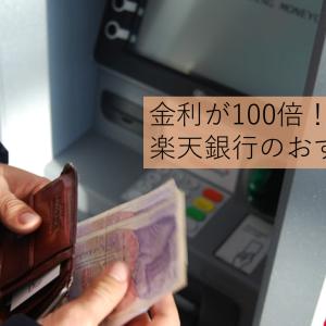【利子が100倍!?】楽天銀行のおすすめ!!!!