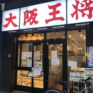 【閉店】『大阪王将 大森店』が閉店へ…わずか2年弱の営業に幕