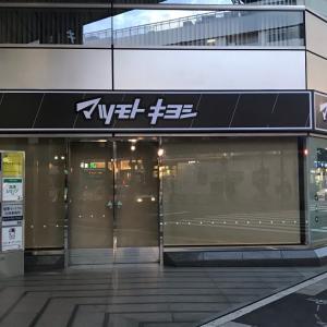 次世代型ドラッグストア『マツキヨ ラボ 蒲田駅東口店』がオープン!調剤受付は8月から!