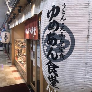 ドン・キホーテ内にある『ゆめあん食堂 大森山王店』が閉店へ。すかいらーくブランド。