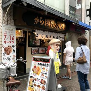大田区6店舗目!『から揚げの天才 糀谷店』がオープン。ネット受付用窓口あり!テイクアウトのみの店舗