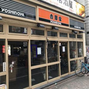 『吉野家 蒲田西口店』が閉店へ…工学院通り沿いの店舗。業績悪化による影響か。