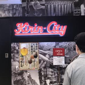 大田区から撤退!?『キリンシティ大森店』がまさかの8月末で閉店に。