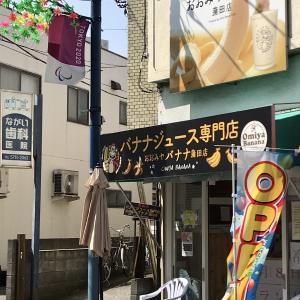 【開店】『おおみやバナナ蒲田店』バナナジュース専門店が雑色商店街にオープン!