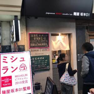 【閉店】大森駅北口改札近くの『麺屋 坂本01』が11月末で閉店に衝撃が走る!うどん店がまた1つなくなる・・・