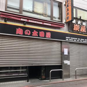 テレビや雑誌で有名な大田区糀谷『肉の太田屋』がまさかの閉店!62年の歴史に幕…