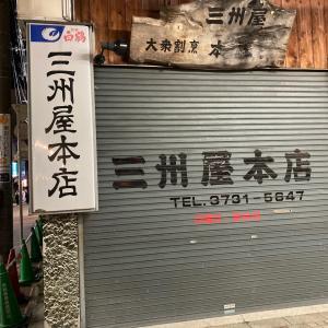 【閉店】蒲田 大衆割烹 三州屋本店がひっそりと閉店。創業70年にピリオド。