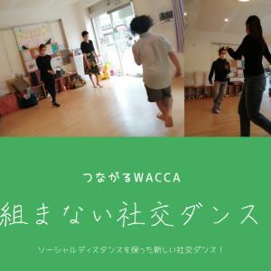 池上コミュニティスタジオ『つながるwacca』が安全に楽しめる「組まない社交ダンス」を6/20に開催するみたい!