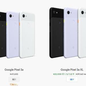 Google 「Pixel 3a」販売終了で「Pixel 3a XL」が22,000円割引で購入ラストチャンス?