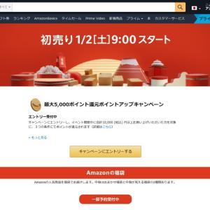 【2021】アマゾン初売りセールiPadが安い!?目玉商品は?