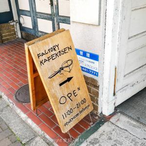 衝撃!オオヤコーヒー焙煎所(KAFE工船)のコーヒー豆が美味しすぎる【京都 出町柳】