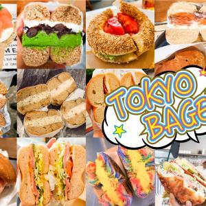 【まとめ】東京の人気ベーグル11店食べ比べ!ベーグル中毒な私が本当に美味しくてまた食べたいと思ったベーグルだけ厳選して紹介する