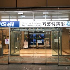 【兵庫】足湯しながら神戸の夜景が見える!神戸ハーバーランド温泉 万葉倶楽部