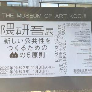 3県のみ開催「隈研吾展」に行ってきました。