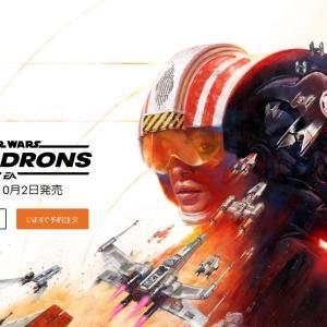 EA、PS4/Xbox/PC向け『スターウォーズ スコードロン』10月2日発売決定!スターファイターで戦うスペースコンバット作品