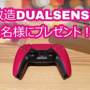 【1名様にプレゼント】PS5コントローラー『DUALSENSE』を改造。eXtreme Rate製背面ボタンキット「Rise Remap Kit」レビュー!