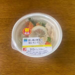 蒸し鶏と野菜の塩レモンスープ 【65kcal】実食レビュー