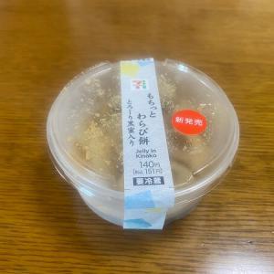 もちっとわらび餅 とろーり黒蜜入り 【155kcal】実食レビュー