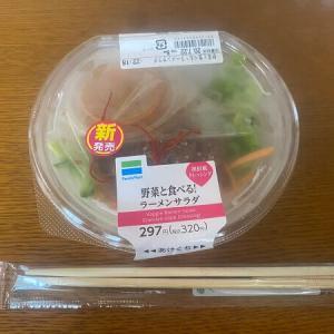 ファミマ 野菜と食べる!ラーメンサラダ 【300kcal】実食レビュー